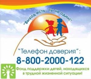 detskij_telefon_doverija
